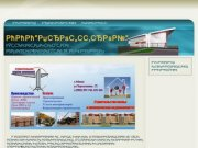 Строительство недвижимости в Абакане