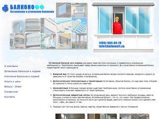 БалконоФФ.РФ. Остекление балконов дома, остекление балконов москва