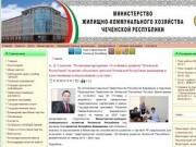 Министерство ЖКХ  Чеченской Республики