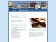 Юридические услуги в г. Всеволожск (регистрация ООО, ОАО, ЗАО)