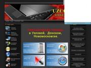 Компьютерная помощь в Узловой (Тульская область, г. Узловая)