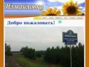 Село Измайловка