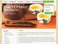 Интернет-магазин китайского чая Мастерчай (Masterchai.ru) в Пензе - все виды чая (зеленый, белый, желтый и красный чай, улуны и пуэры) Пензенская область, г. Пенза, телефон: +7-927-289-51-18