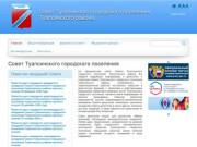 Официальный сайт Совета депутатов г. Туапсе - Совет Туапсинского городского поселения