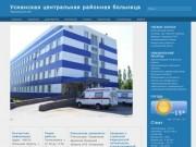 Усманская центральная районная больница