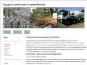 Купить арматуру в Волхове следующих видов: А240, А300, А400, А600