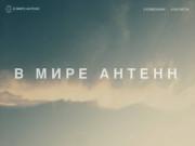 В МИРЕ АНТЕНН