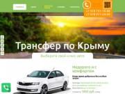 Междугороднее такси Крым. Трансфер из аэропорта Симферополя по Крыму.