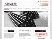 Сваи59,Фундамент на винтовых сваях,изготовление,продажа винтовых свай. (Россия, Пермский край, Пермь)