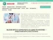Врач нарколог с выездом на дом (Россия, Московская область, Одинцово)