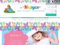 Клиника Маруся — Детская клиника «Маруся» новая детская клиника
