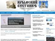 Крымский Вестник | Информационное издание