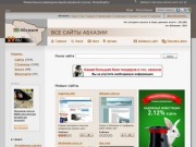 Все сайты Абхазии - партнёрский проект 29 RU.net