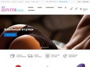 Интимные товары для взрослых. (Россия, Челябинская область, Челябинск)