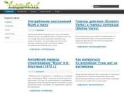 Englishart - бесплатный ресурс по изучению английского языка.