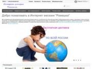 """Интернет-магазин """"Ромашка"""" (Волгоградская область, г. Волгоград, Телефон: +7 9880242973)"""