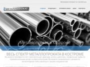 Металлопрокат в Костроме