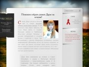 Помогите больным детям - Благотворительный фонд
