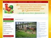 Муниципальное бюджетное  дошкольное образовательное учреждение детский сад № 8 &quot