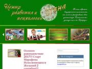"""Центр развития и психологии """"ДАНА"""""""