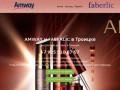Продукция компании Амвей. Проконсультируем и доставим. (Россия, Нижегородская область, Нижний Новгород)