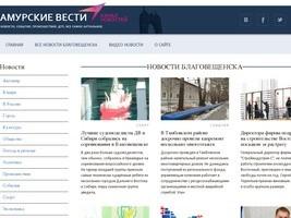 Новости Благовещенска и Амурской области, актуальные события, сводки, проишествия