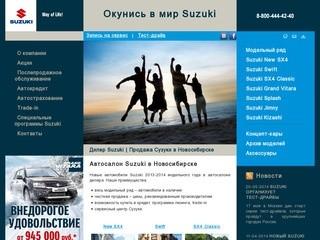 Автосалон – дилер Suzuki. Продажа автомобилей дилером – купить Сузуки в Москве по лучшим ценам