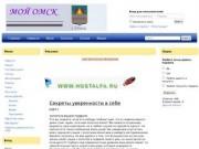 Омск - электронная доска объявлений г. Омска