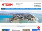 ОТКОМ - недвижимость в Крыму и Южном Федеральном Округе. Продажа и аренда