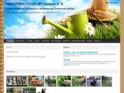 ИП Ашихин А.В. — услуги садовника