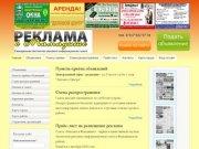 Реклама в Мамадыше | Еженедельная бесплатная рекламно-информационная газета