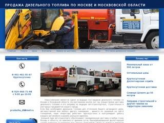 Продажа дизельного топлива в Москве и Московской области круглосуточно и по доступным ценам