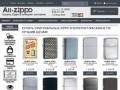 Купить оригинальные зажигалки Zippo в интернет магазине All Zippo. Доставка по Москве и России.