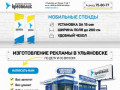Креополис - рекламное агентство. Изготовление наружной и интерьерной рекламы. (Россия, Ульяновская область, Ульяновск)