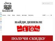 Интернет магазин ножей (Россия, Марий Эл, Йошкар-Ола)