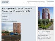 | ЖК Климовск