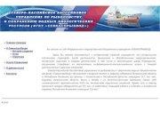 Северо-Каспийское бассейновое управление по рыболовству и сохранению водных биологических ресурсов