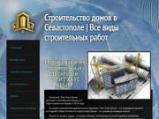 Строительная компания в Севастополе. все виды строительных услуг. (Россия, Крым, Севастополь)