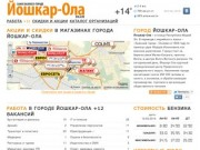Город Йошкар-Ола. Работа, вакансии, объявления, акции и скидки в Йошкар-Оле