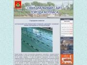 Kotlas-city.ru