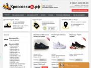 Кроссовки24.рф - интернет-магазин спортивной обуви (Россия, Ленинградская область, Санкт-Петербург)