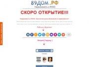 89ДОМ.РФ - Недвижимость в ЯНАО (Муравленко, Надым, Новый Уренгой, Ноябрьск, Салехард)!