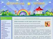 Детский сад 35 Тверь Мигалово - Сайт детского сада