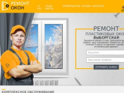 Мастерская: ремонт пластиковых окон Выборгская | регулировка и ремонт окон пвх в Выборгском районе