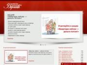 """Агенство недвижимости """"Вариант"""" г.Архангельск"""