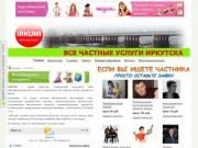 IRKUMI - сервис Иркутска, помогающий подыскать себе квалифицированного частного специалиста без лишних затрат времени и денег (Телефон: +7 (914) 938-87-20)