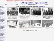 21 офицерские курсы. (вч 23290). Калужская область, Ульяновский район, поселок Заречье.