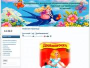 "МДОУ ДС ""Дюймовочка"", х.Клетский,"