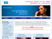 """Российская компания """"Си Эль парфюм"""" в Ставрополе"""