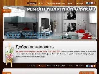 Ремонт квартир, офисов, коттеджей, отделка бань и саун в Перми.